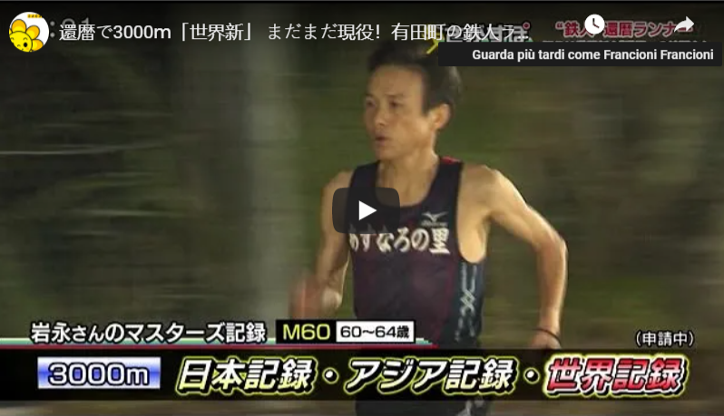 Master: record del mondo M.60 nei 10000 metri del giapponese Iwanaga (33: 39.52 ) - Video