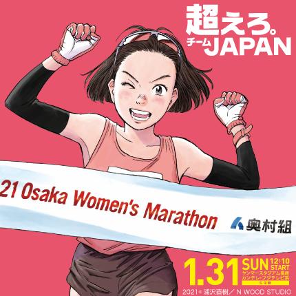 La maratona femminile di Osaka si correrà comunque ma su un percorso di 2,8 km